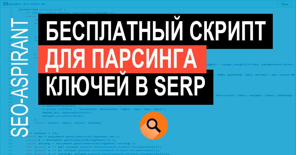 Программа для парсинга ключевых слов из выдачи Google и Яндекс [бесплатная]