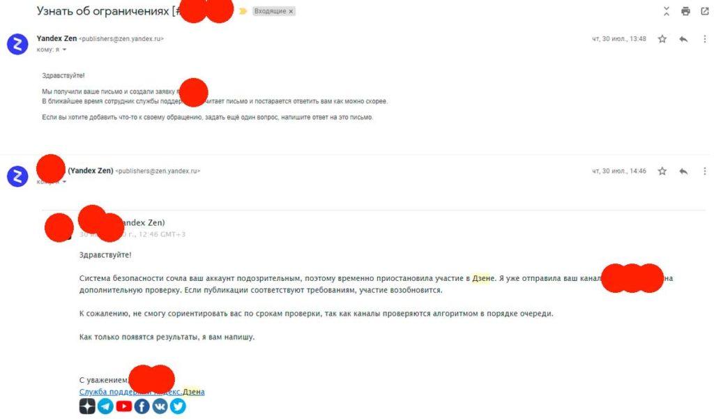 Ответ службы поддержки publishers@zen.yandex.ru