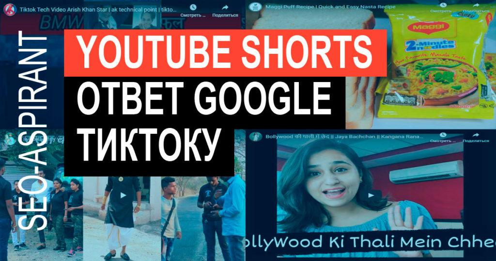 YouTube Shorts: стоит ли новая платформа коротких видео вашего времени