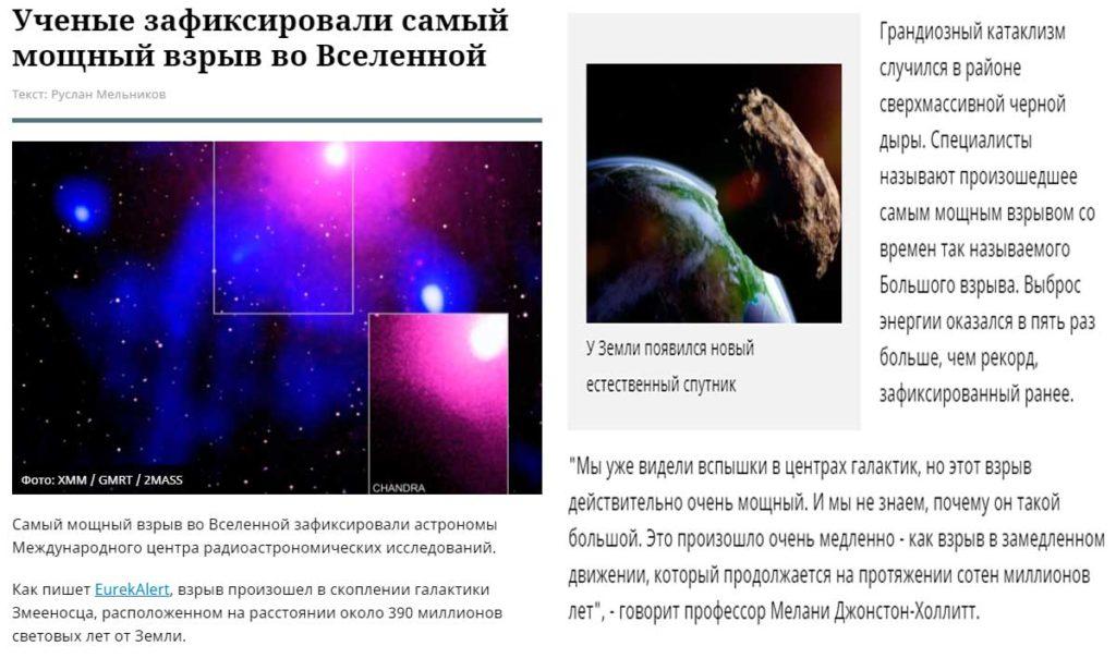 Научные пресс-релизы