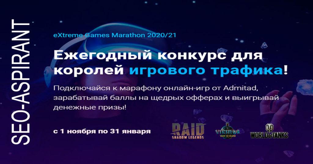 Admitad eXtreme Games Marathon 2020: конкурс для вебмастеров с игровым трафиком