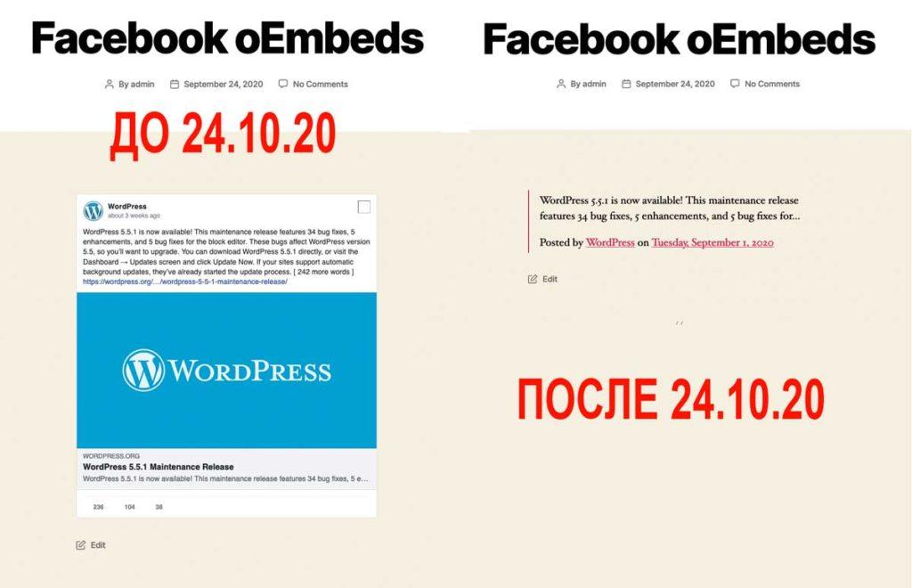 Пример oEmbed Facebook