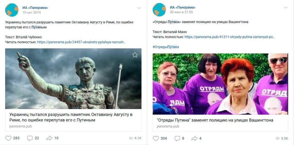 Примеры фейковых новостей