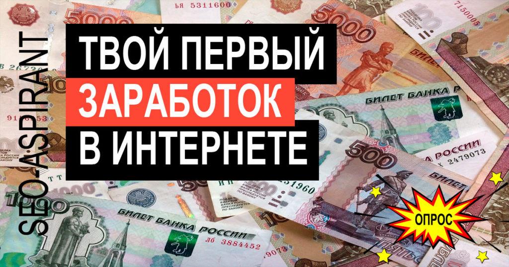 Как заработать свою первую тысячу рублей в интернете [опрос вебмастеров]