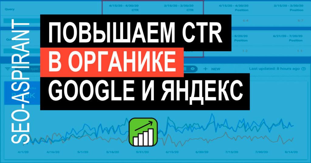 Как повысить CTR страниц сайта в поиске Google или Яндекс