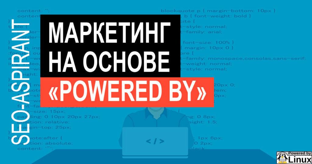 Powered by – эффективный маркетинговый инструмент, о котором мало кто рассказывает