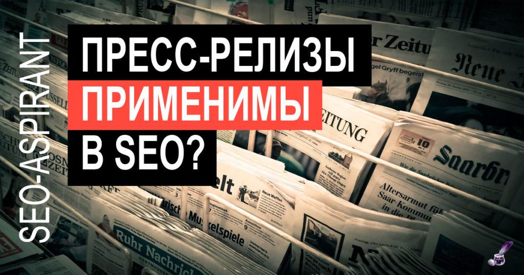 Стоит ли использовать пресс-релизы в поисковом продвижении сайтов