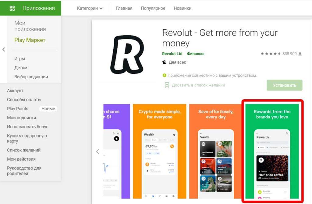 Мобильное приложение Revolut