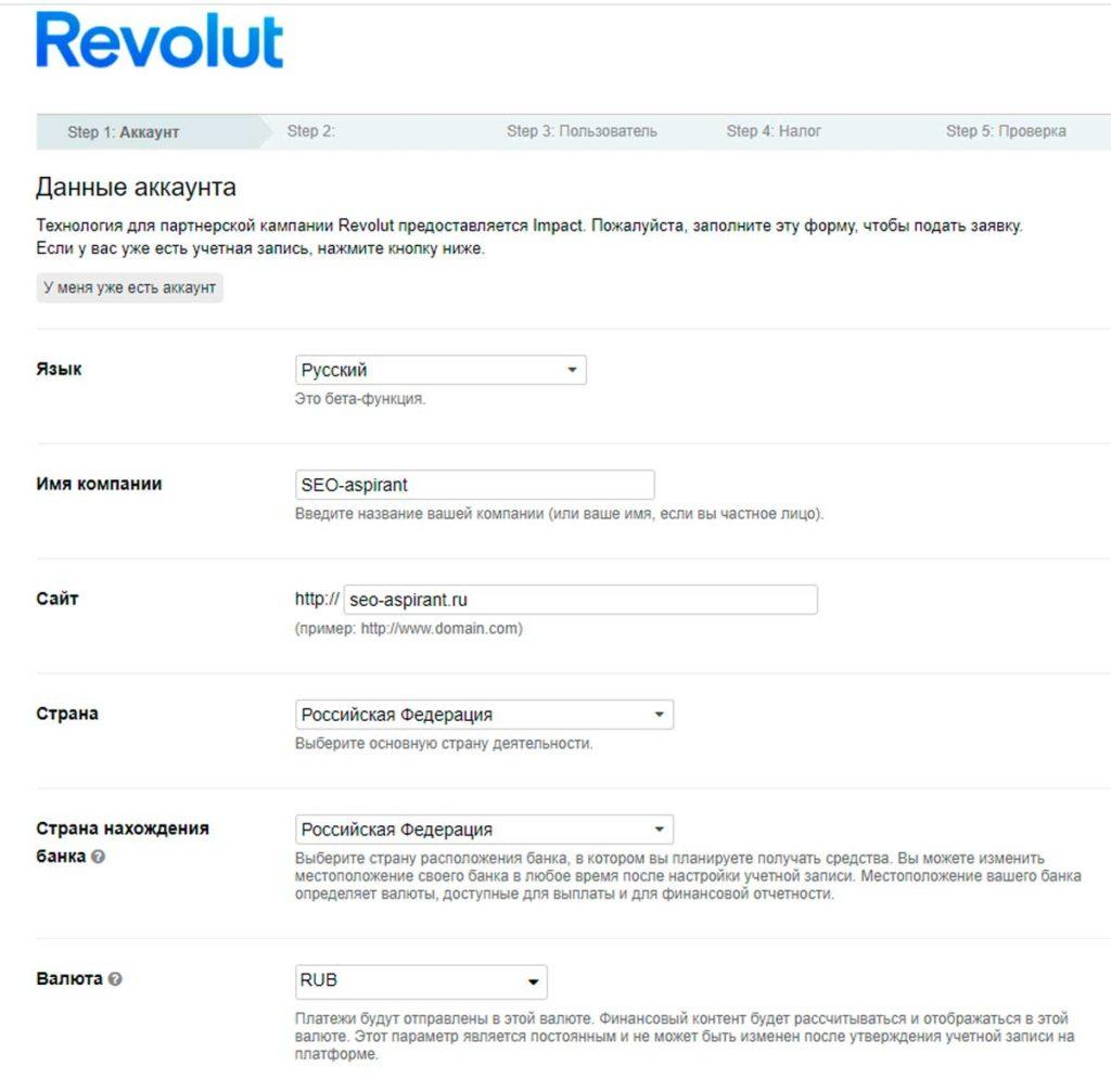 Форма регистрации в реферальной системе Revolut на Impact