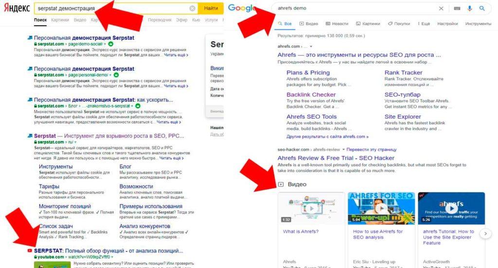 Пример поисковой выдачи по SaaS сервисам