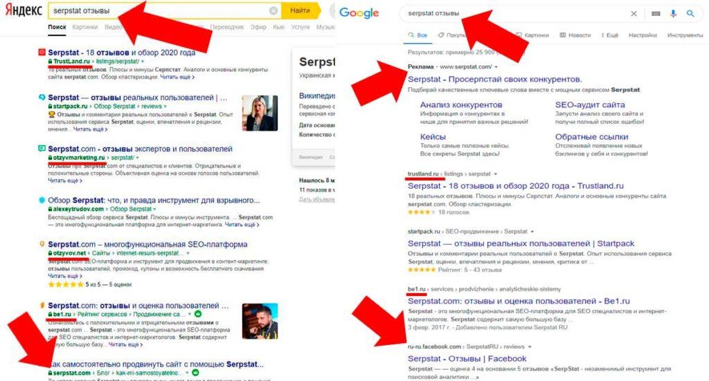 Пример поисковой выдачи с отзывами