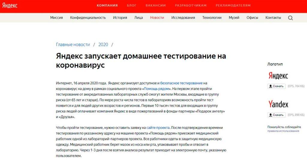 Пример успешного пресс-релиза Яндекса