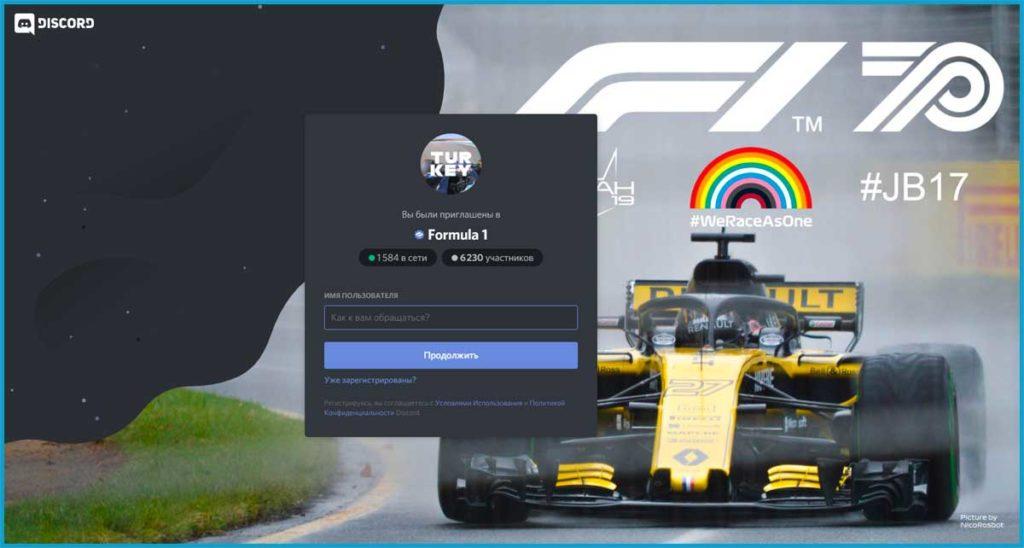Сообщество Формулы-1 в Discord