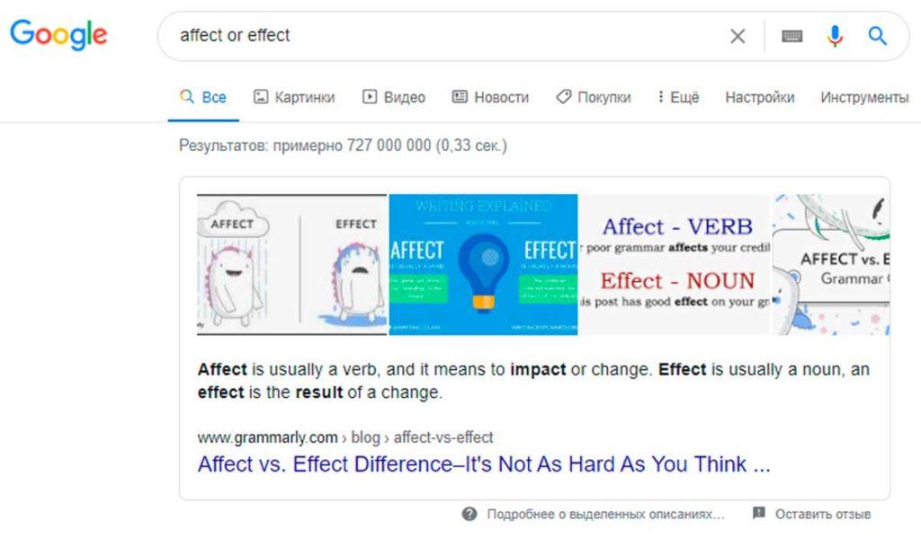 """Поисковый запрос """"affect or effect"""""""