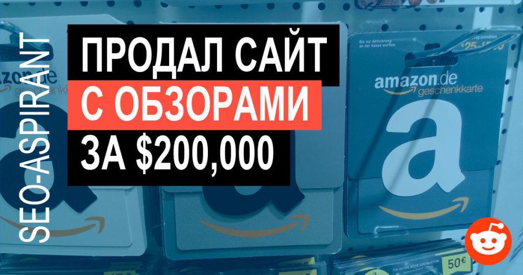24000 долларов в месяц на партнёрской программе Amazon за 3 года