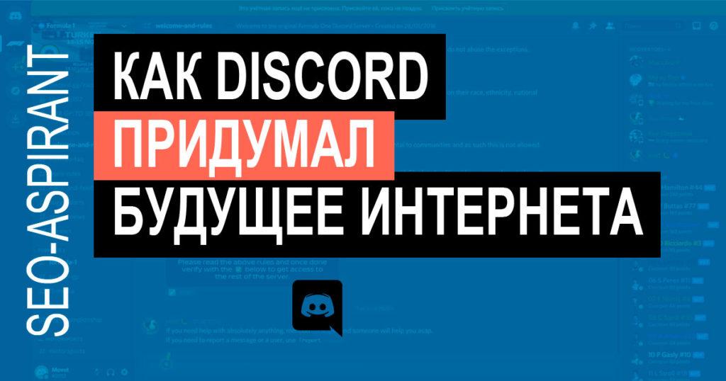 Дискорд: от онлайн игры до мессенджера стоимостью 3 миллиарда долларов
