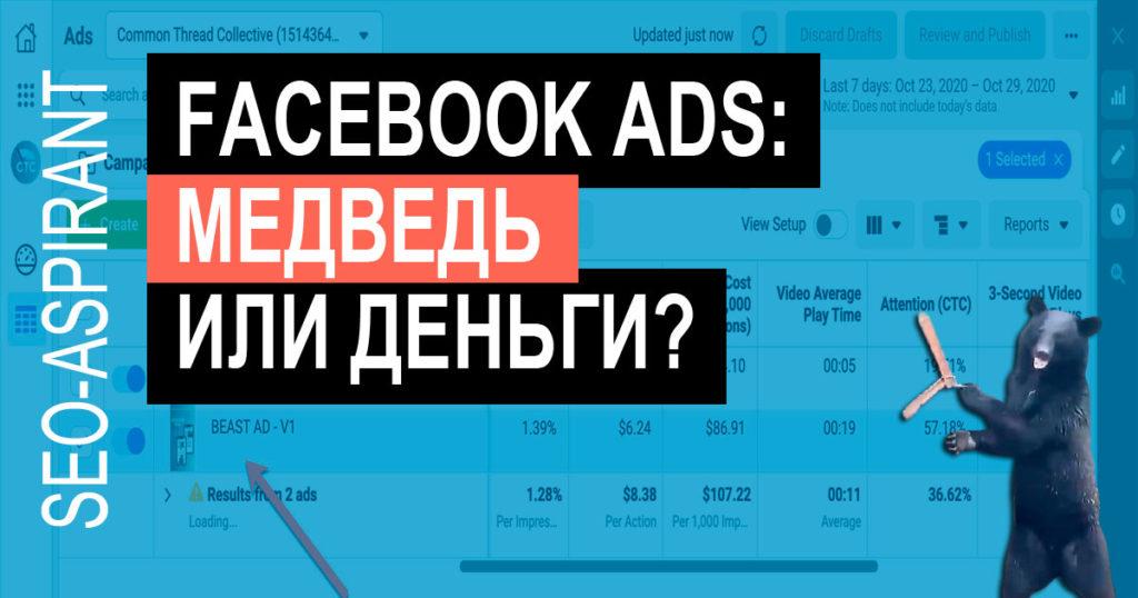 Кейс по сравнению видео креативов в Фейсбук рекламе