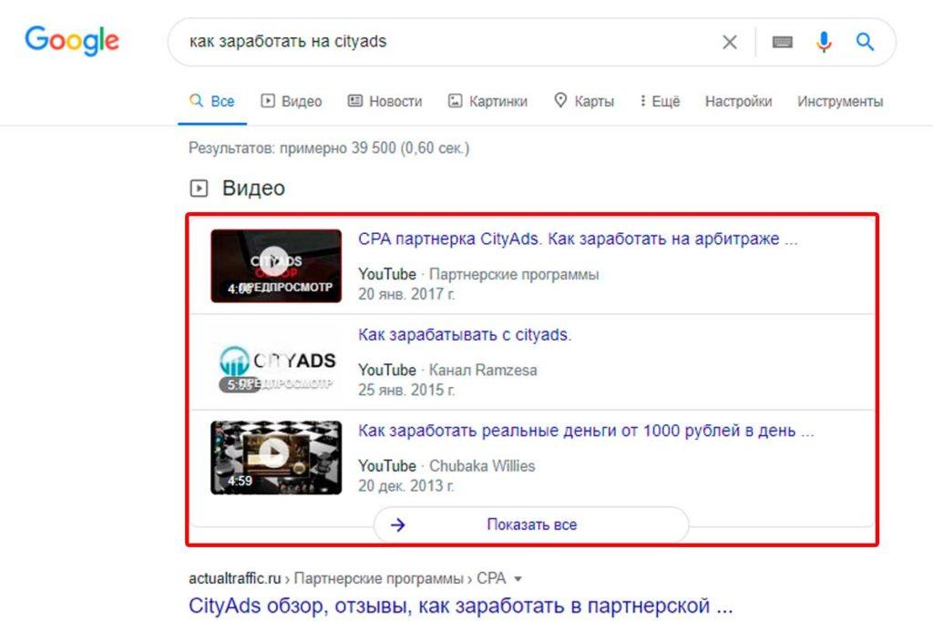 Видео-карусели Гугл