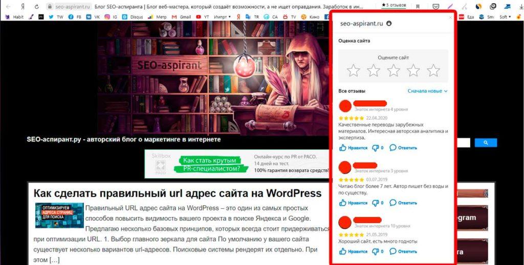 Отзывы о блоге сео-аспиранта