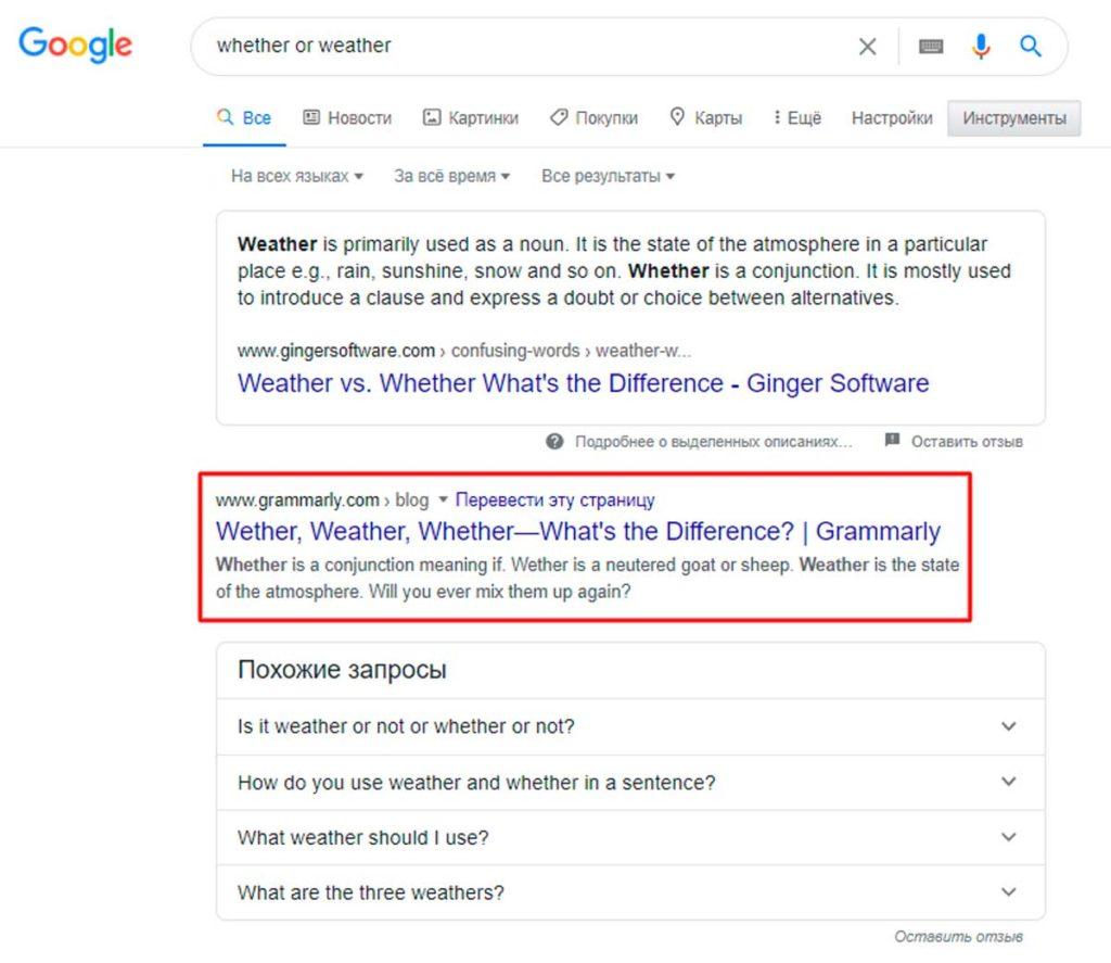"Поисковый запрос ""whether or weather"""