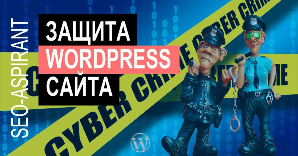 Как защитить сайт на WordPress от хакеров