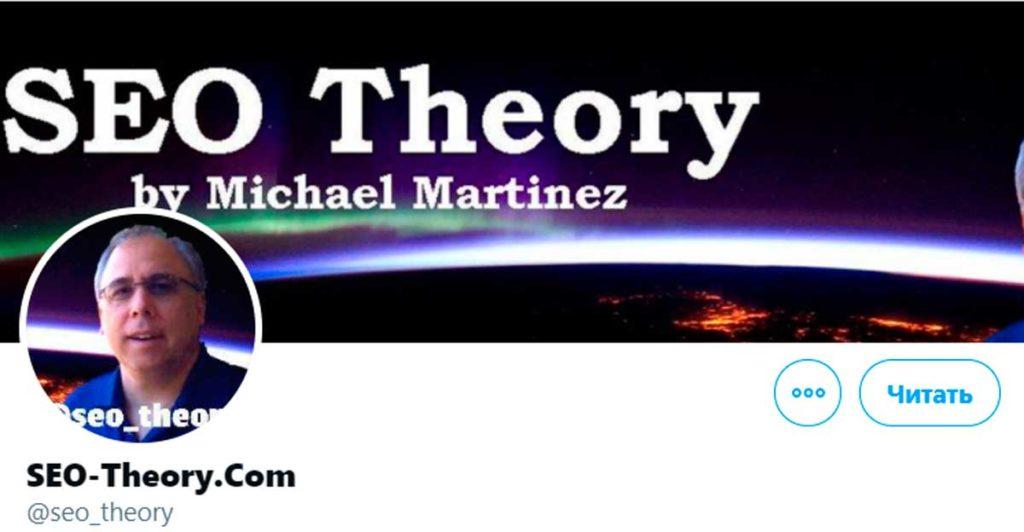 Майкл Мартинес @seo_theory