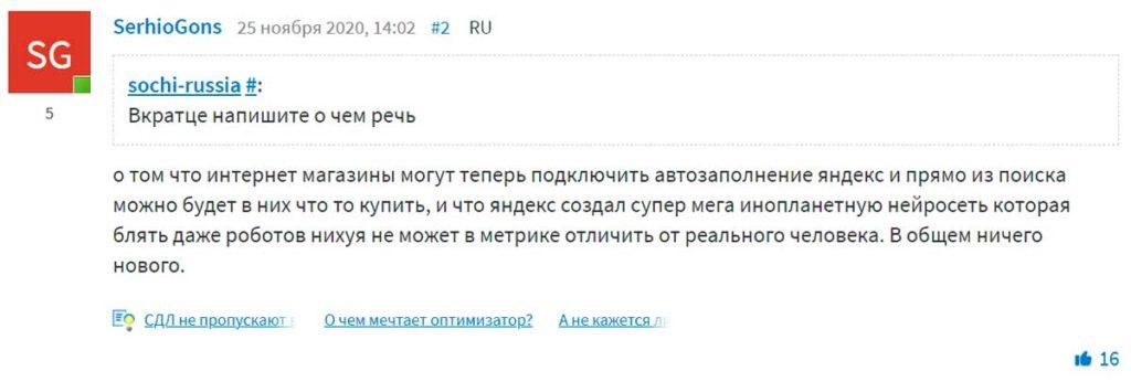 Отзыв на Яндекс YaC 2020