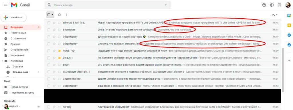 Дополнительный заголовок в email