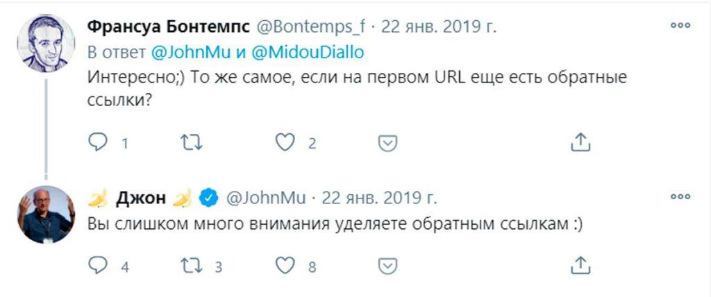 Джон Мюллер про обратные ссылки