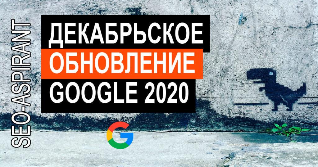 Google December 2020 Core Update: инсайты от экспертов