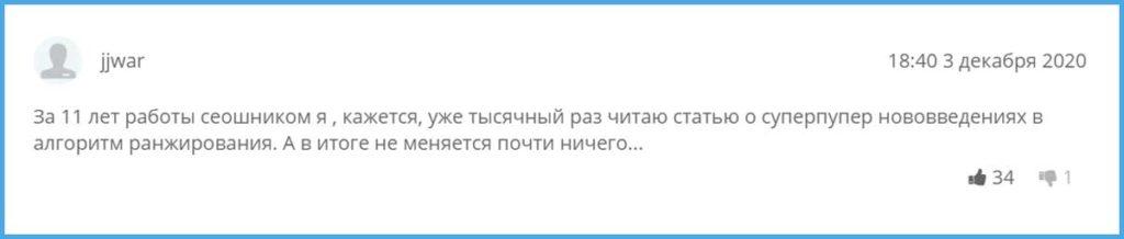 Отзывы вебмастеров о новом алгоритме Yandex