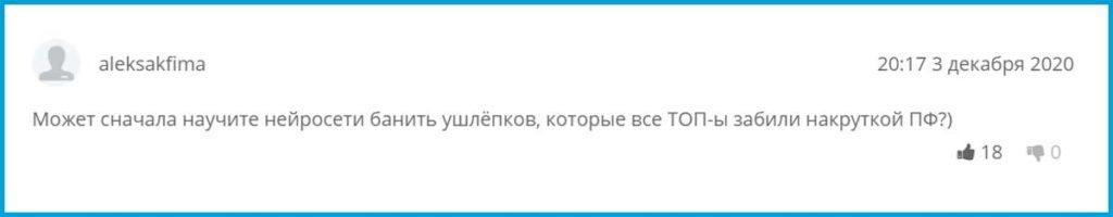 Сеошники про Yandex