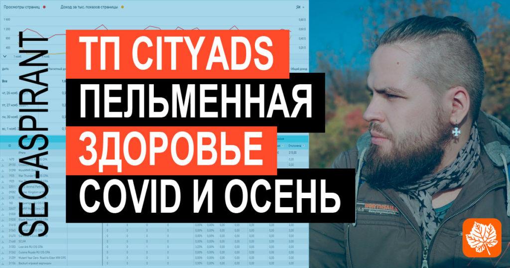 Осень 2020: разочарование Cityads, сливы трафа в пельменную, мобильная игра и здоровье