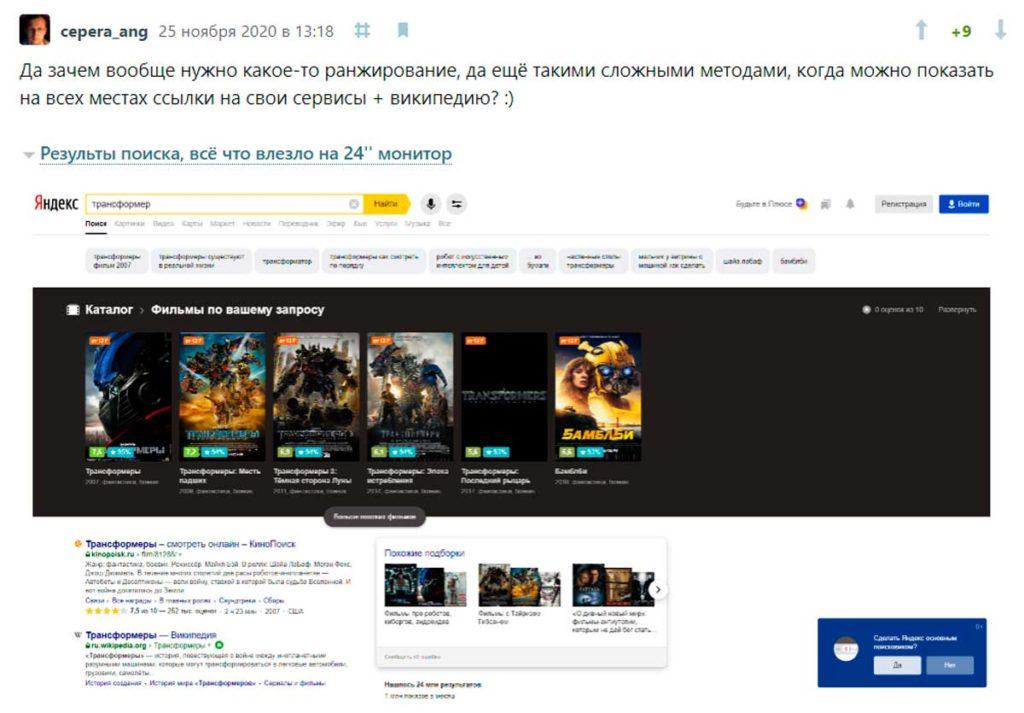 Яндекс 2020: отзывы пользователей