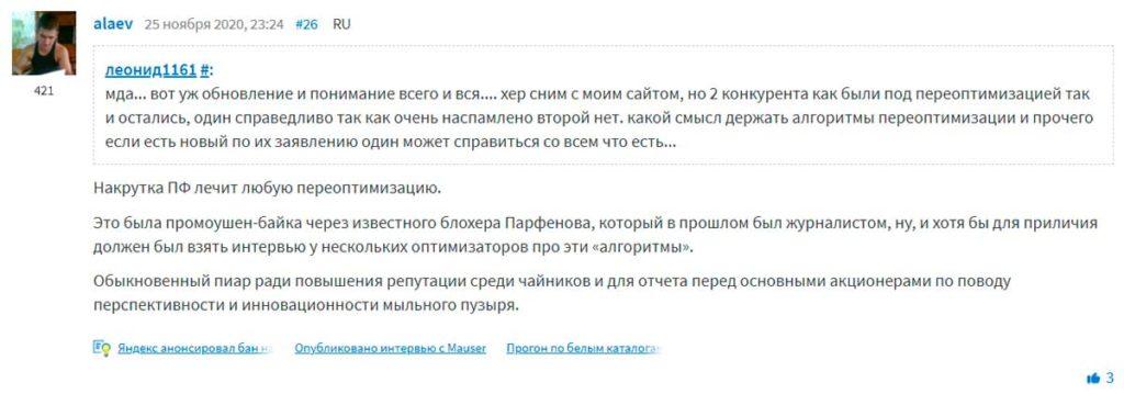 Отзыв на Яндекс YATI