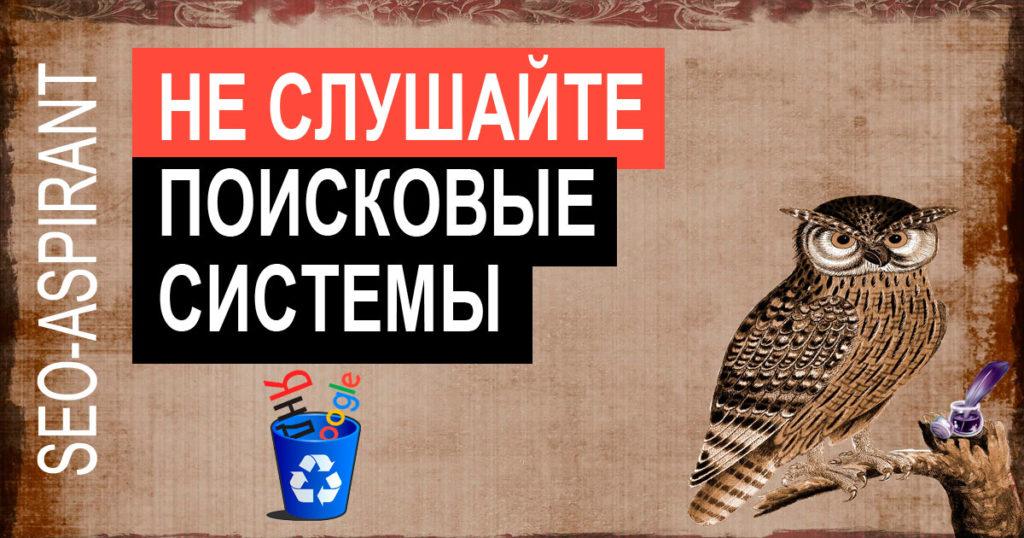 Перестаньте слушать советы по линкбилдингу от Яндекса и Google