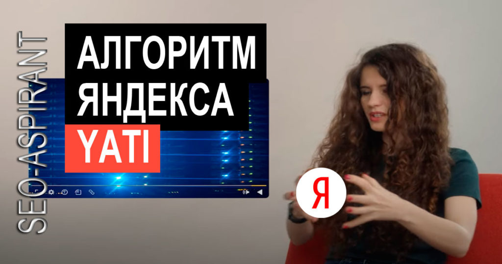 Яндекс YATI: новый алгоритм поиска или классический пиар
