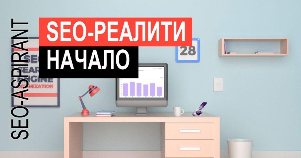 Продвигаем нишевый интернет-магазин: SEO-реалити, начало