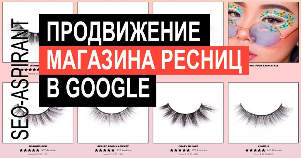 Как магазин ресниц увеличил трафик из Google с 0 до 4000 уников [кейс]
