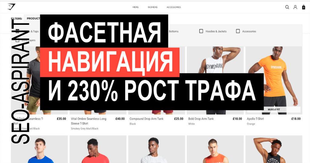 Как улучшение меню навигации интернет-магазина повысило трафик на 230% за 2 месяца