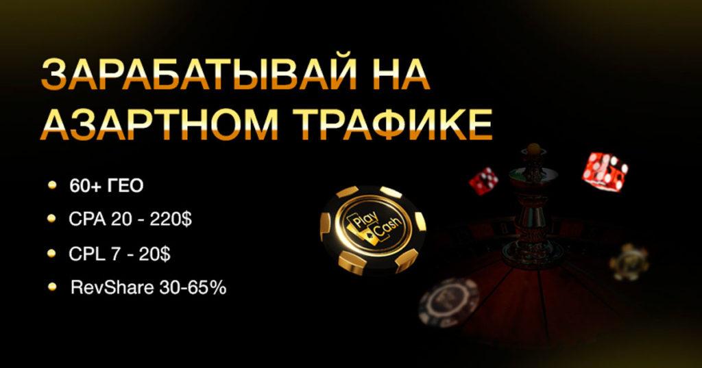 PlayCash: партнёрка для заработка на азартном трафике с топовыми условиями