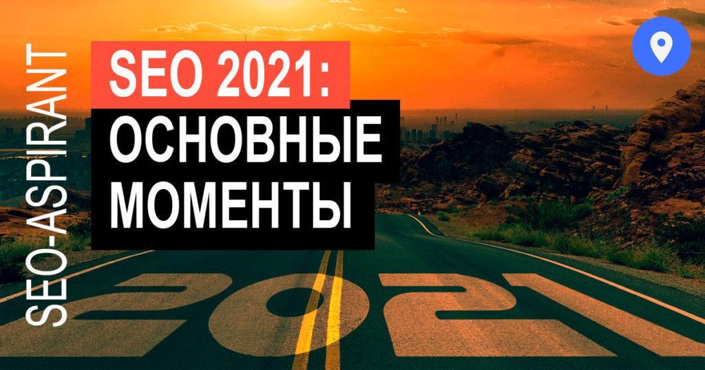 3 ключевых момента в SEO 2021, о которых вам стоит знать