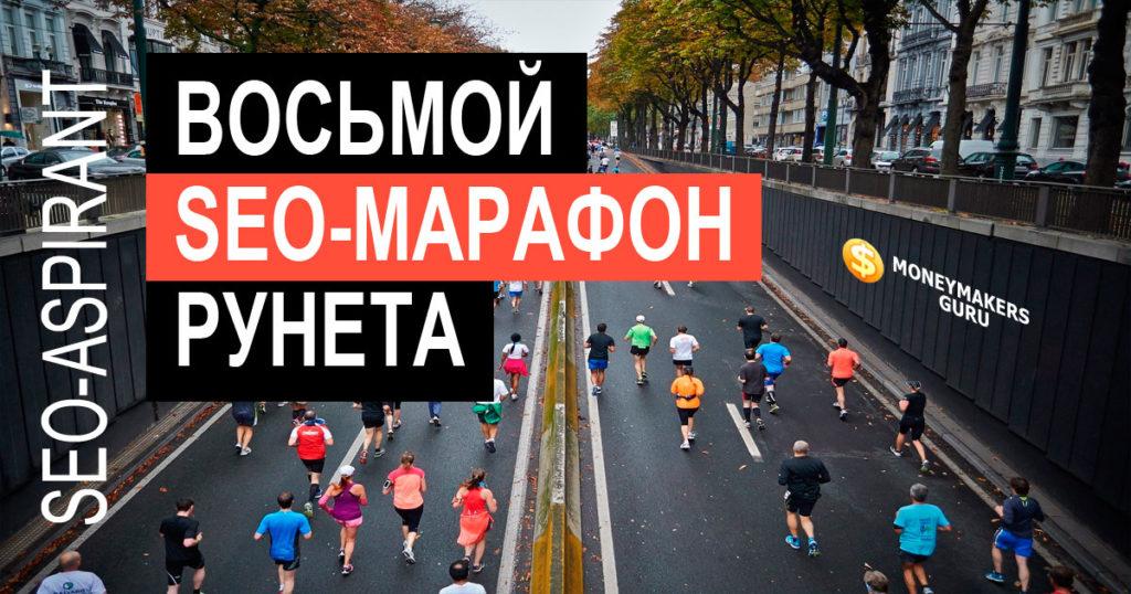 Восьмой марафон по продвижению сайтов от 9SEO: ещё интереснее и выгоднее