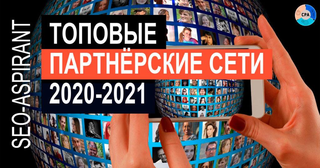 Лучшие CPA партнёрки 2021 года, по мнению вебмастеров и рекламодателей [топ 10 от mThink]