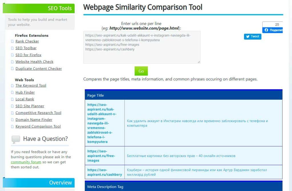Как сравнить сайты конкурентов через SEOBook