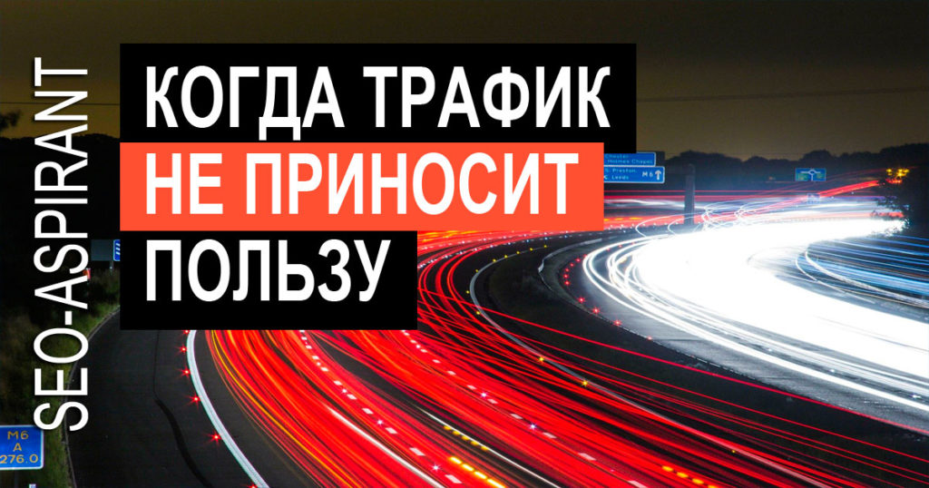 Увеличение трафика сайта не всегда на пользу бизнесу [7 примеров]