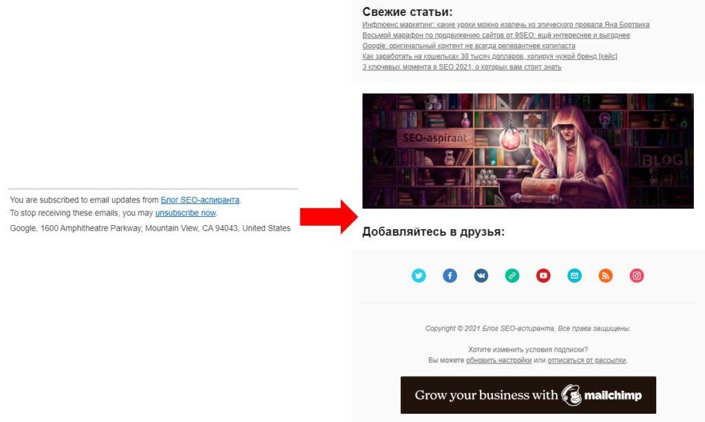 Преимущества MailChimp