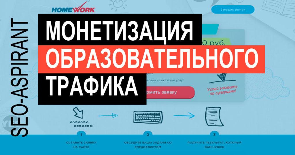 HomeWork: партнёрская программа для монетизации студентов
