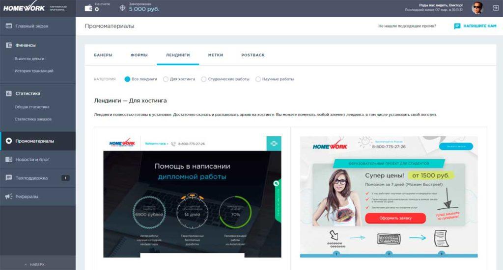 hmwk.ru - личный кабинет вебмастера