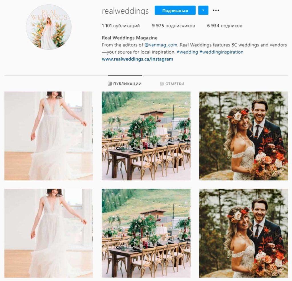 Бизнес-профиль свадебного журнала Real Weddings